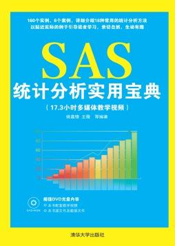 SAS统计分析实用宝典