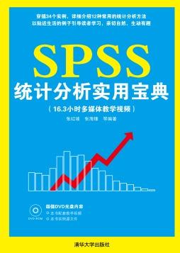SPSS统计分析实用宝典 张红坡、张海锋 等 清华大学出版社
