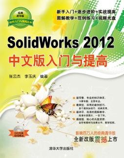 SolidWorks2012中文版入门与提高