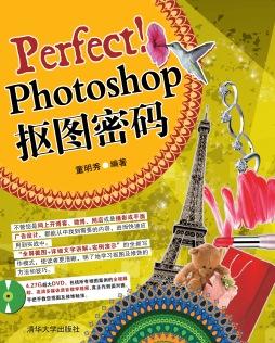 Perfect! Photoshop抠图密码