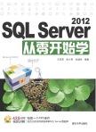 SQL Server 2012从零开始学 王英英,张少军,刘增杰 编著 清华大学出版社