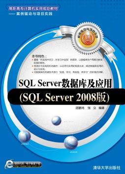 SQL Server数据库及应用(SQL Server 2008版) 邵鹏鸣, 张立, 编著 清华大学出版社