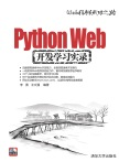Python Web开发学习实录 李勇, 王文强, 编著 清华大学出版社