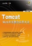 Java开发利器:Tomcat Web开发及整合应用(珍藏版) 张洪伟  编著 清华大学出版社
