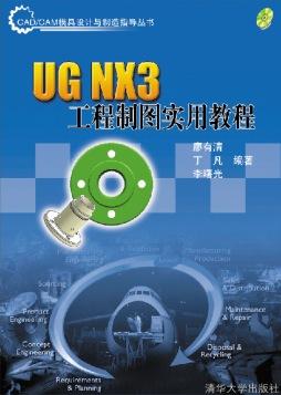 UG NX3工程制图实用教程