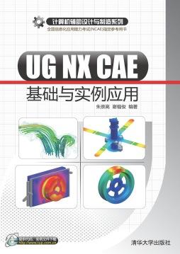 UG NX CAE基础与实例应用