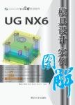 CAD/CAM实例图解视频教程:UG NX6模具设计实例图解(附光盘1张) 何渝 等 著 清华大学出版社