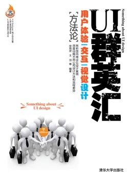 UI群英汇——用户体验*交互*视觉设计方法论 徐海波、王羽 等 清华大学出版社
