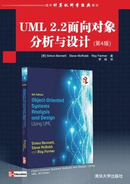 UML 2.2面向对象分析与设计(第4版)