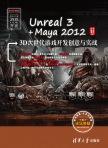 Unreal 3+Maya 2012 3D次世代游戏开发创意与实战 孙嘉谦, 李金秋, 编著 清华大学出版社