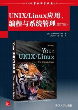 UNIX/Linux应用、编程与系统管理(第3版)  (美) 达斯 (Das,S.) , 著 清华大学出版社