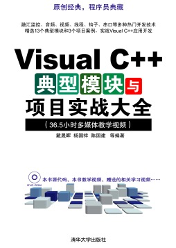 Visual C++典型模块与项目实战大全