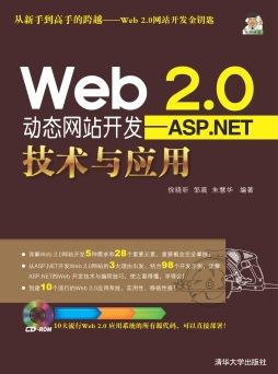 Web 2.0动态网站开发