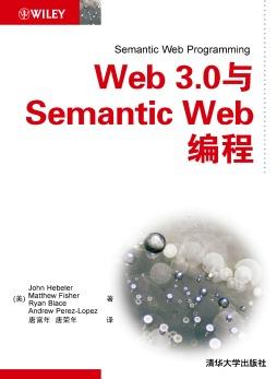 Web 3.0与Semantic Web编程  (美) 赫布勒 (Hebeler,J.) , 等著 清华大学出版社