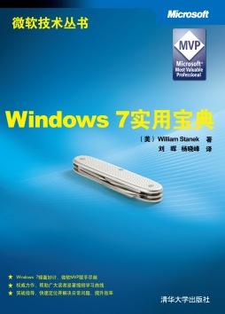 Windows 7实用宝典  [Windows 7 Administrators Poket Consultant] [美] 斯坦尼克 著;刘晖,杨晓峰 译 清华大学出版社