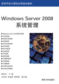 Windows Server 2008系统管理 姚青山 谷春英 金振乾 谢伟增 清华大学出版社