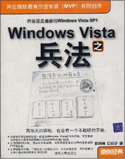 Windows Vista之兵法 林智勇, 石新宇, 著 清华大学出版社