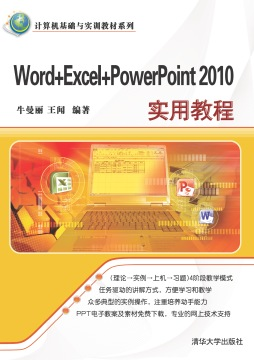 Word+Excel+PowerPoint 2010实用教程