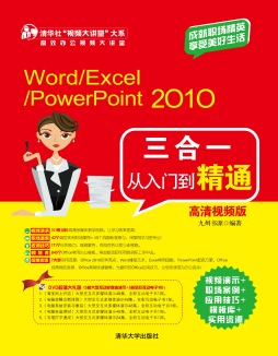 Word/Excel/PowerPoint 2010三合一从入门到精通(高清视频版)