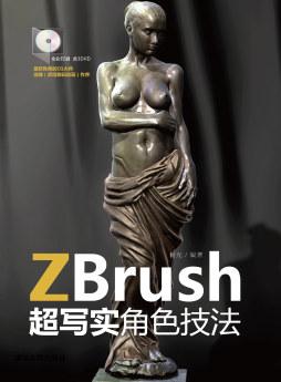ZBrush超写实角色技法 杨光, 编著 清华大学出版社