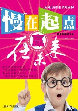 """""""慢""""在起点,赢在未来——按天性培育子女 郑小兰 清华大学出版社"""