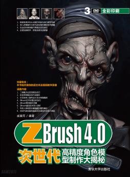 ZBrush 4.0次世代高精度角色模型制作大揭秘 戚震雨, 编著 清华大学出版社
