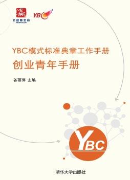 YBC模式标准典章工作手册