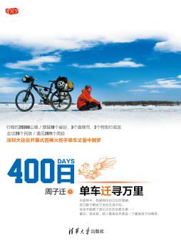 400日——单车迁寻万里