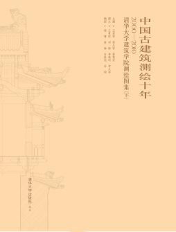 《中国古建筑测绘十年——2000-2010清华大学建筑学院测绘图集》(下)