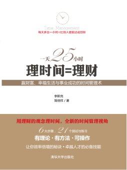 一天25小时 理时间=理财 李斯克、简倍祥 清华大学出版社