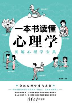 一本书读懂心理学:图解心理学宝典 张宪鹏 清华大学出版社
