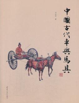 中国古代车舆马具 刘永华 清华大学出版社