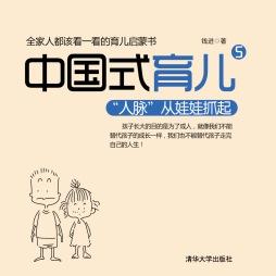 """中国式育儿5——""""人脉""""从娃娃抓起 钱进 清华大学出版社"""