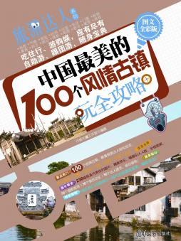 中国最美的100个风情古镇玩全攻略