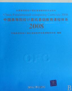 中国高等院校计算机基础教育课程体系2008 中国高等院校<em>计<em>算机</em></em><em>基础</em>教育改革 清华<em>大学</em>出版社