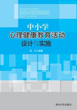 中小学心理健康教育活动设计与实施 田文 清华大学出版社