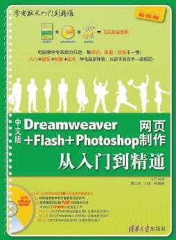 中文版Dreamweaver+Flash+Photoshop网页制作从入门到精通(CS3版) 九州书源、谭贞军、刘斌等 清华大学出<em>版</em>社