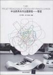 中法跨界合作主题课程——管道 周潮, 马旭宏, 编著 清华大学出版社