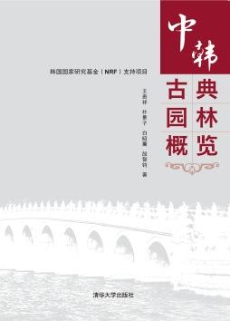 中韩古典园林概览 王贵祥,朴景子,白昭薰,段智钧 清华大学出版社