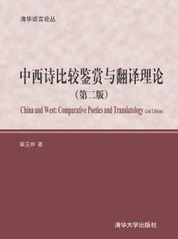 中西诗比较鉴赏与翻译理论(第二版)