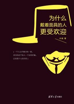为什么戴着面具的人更受欢迎 木格 清华大学出版社