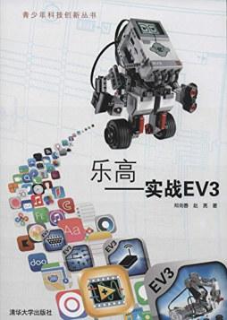 乐高——实战EV3 郑剑春, 赵亮 清华大学出版社