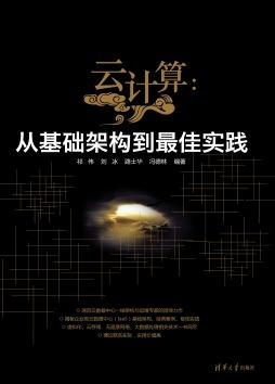 云计算:从基础架构到最佳实践 祁伟 刘冰 路士华 冯德林 清华大学出版社
