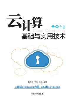 云计算基础与实用技术 黎连业, 王安, 李龙, 编著 清华大学出版社