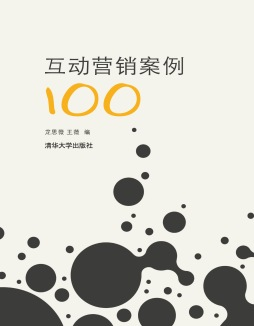 互动营销案例100