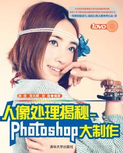 人像处理揭秘——Photoshop大制作