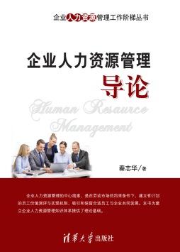 企业人力资源管理导论 秦志华 清华大学出版社