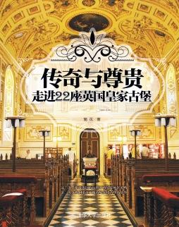 传奇与尊贵:走进22座英国皇家古堡 籣花 清华大学出版社