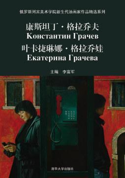 俄罗斯列宾美术学院新生代油画家作品精选系列——康斯坦丁·格拉乔夫,叶卡捷琳娜·格拉乔娃