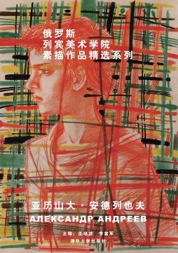俄罗斯列宾美术学院素描作品精选系列——亚历山大·安德列也夫